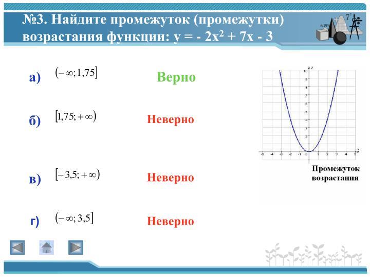 №3. Найдите промежуток (промежутки) возрастания функции: у = - 2х