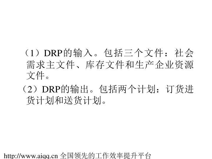 (1)DRP