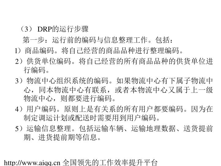 (3) DRP