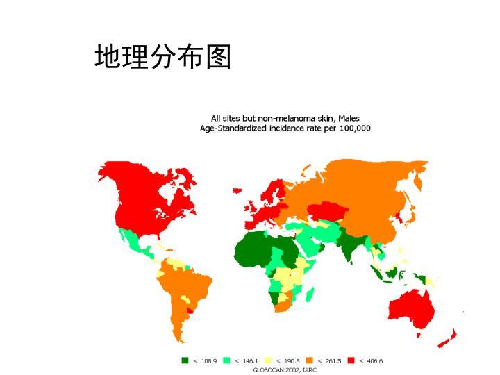 地理分布图