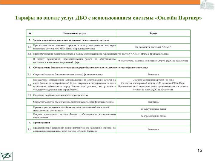 Тарифы по оплате услуг ДБО с использованием системы «Онлайн Партнер»