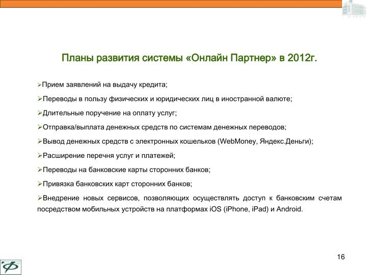 Планы развития системы «Онлайн Партнер» в 201