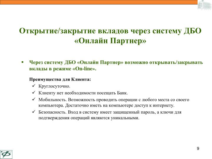 Открытие/закрытие вкладов через систему ДБО «Онлайн Партнер»