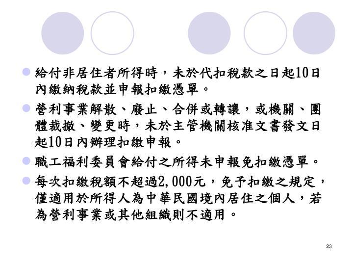 給付非居住者所得時,未於代扣稅款之日起10日內繳納稅款並申報扣繳憑單。