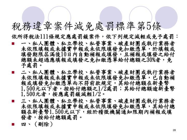 稅務違章案件減免處罰標準第5條