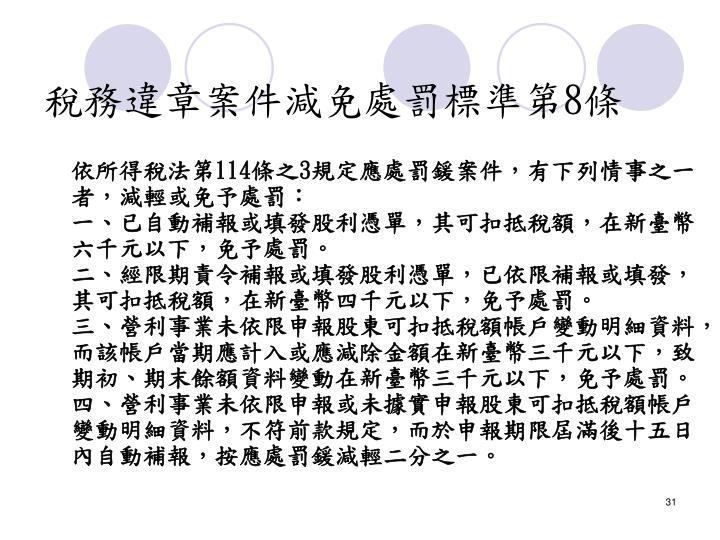 稅務違章案件減免處罰標準第8條