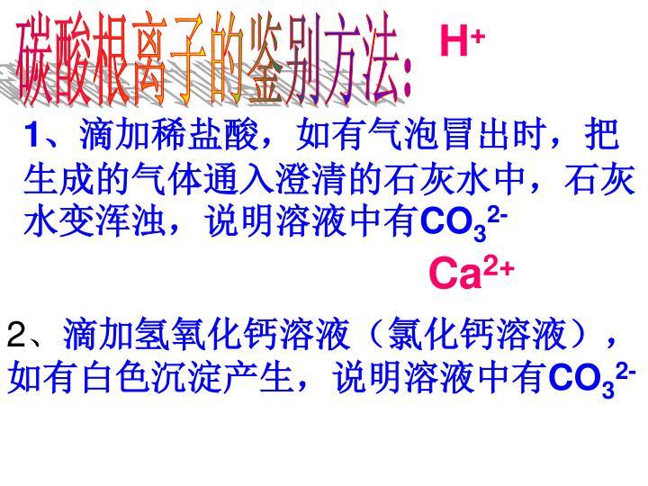 碳酸根离子的鉴别方法: