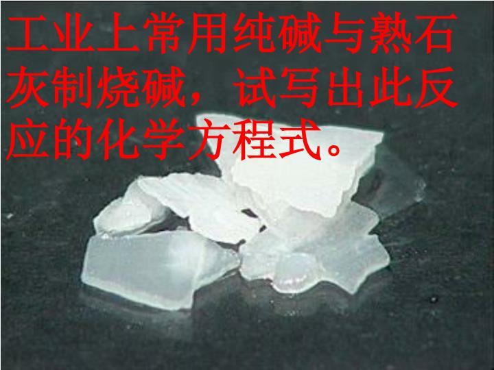 工业上常用纯碱与熟石灰制烧碱,试写出此反应的化学方程式。