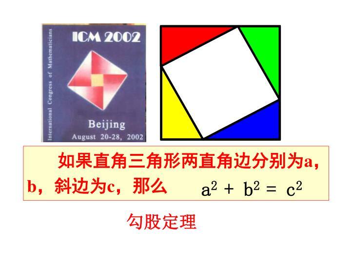 如果直角三角形两直角边分别为