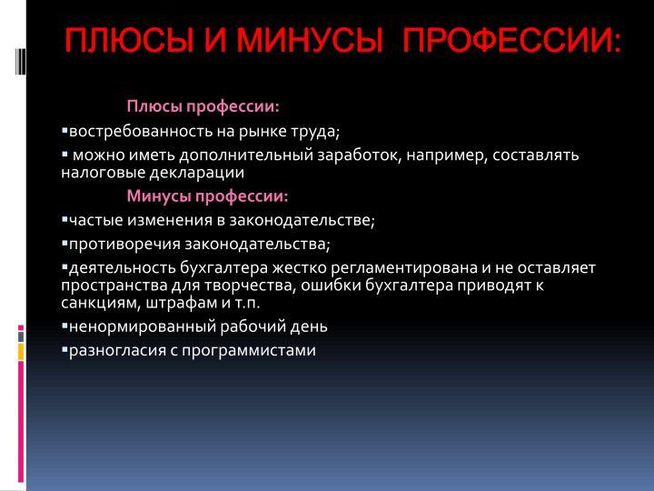 ПЛЮСЫ И МИНУСЫ  ПРОФЕССИИ: