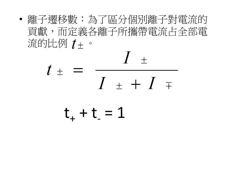 離子遷移數:為了區分個別離子對電流的貢獻