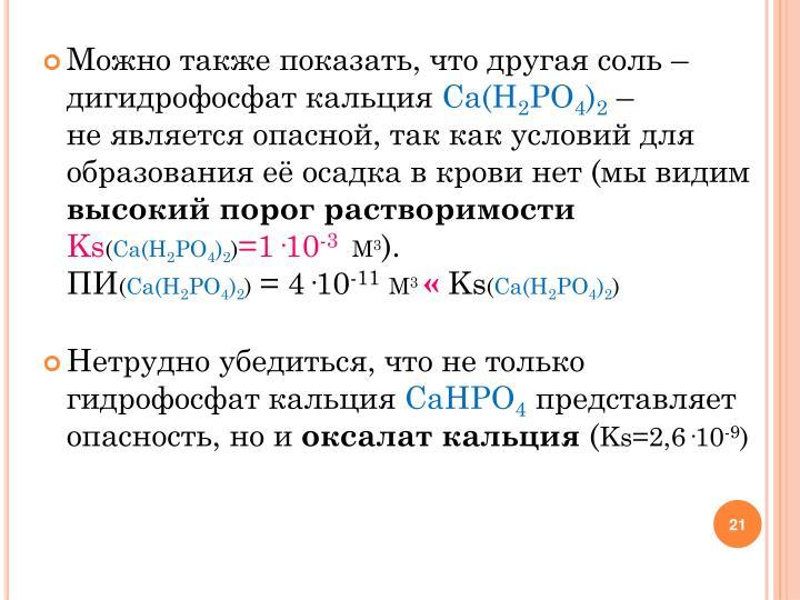 Можно также показать, что другая соль – дигидрофосфат кальция