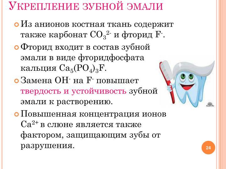 Укрепление зубной эмали