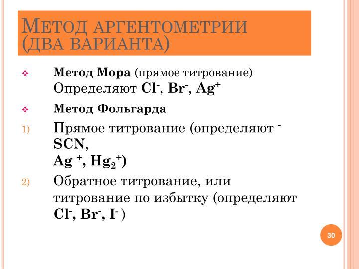 Метод аргентометрии