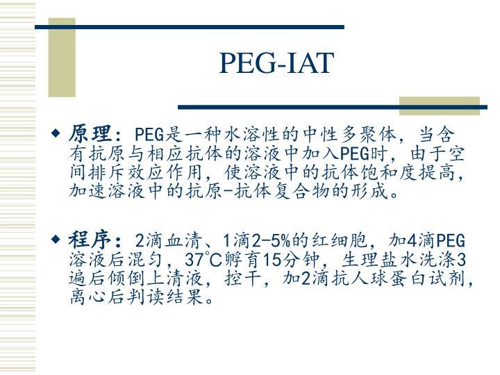 PEG-IAT