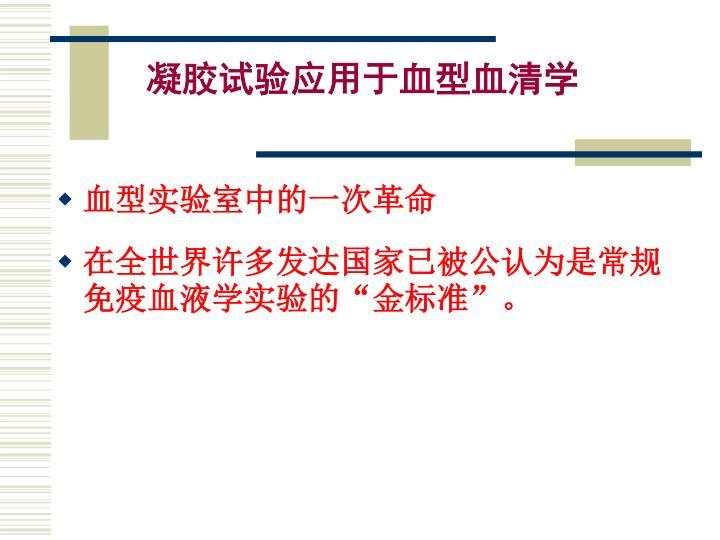 凝胶试验应用于血型血清学