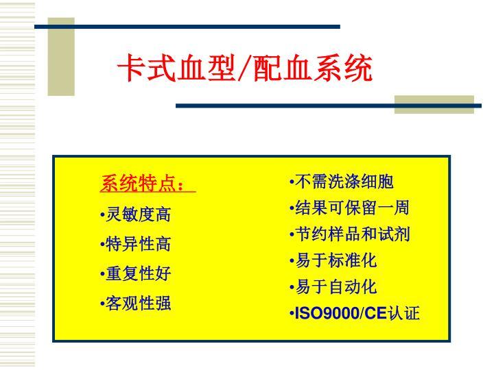 卡式血型/配血系统