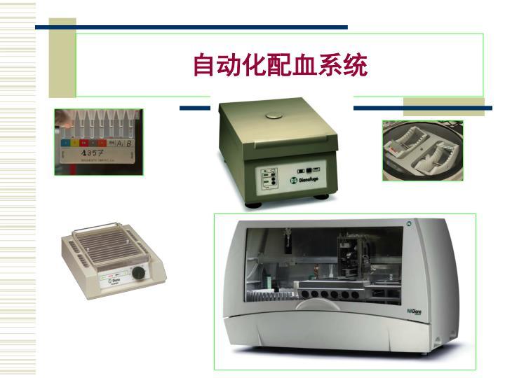 自动化配血系统