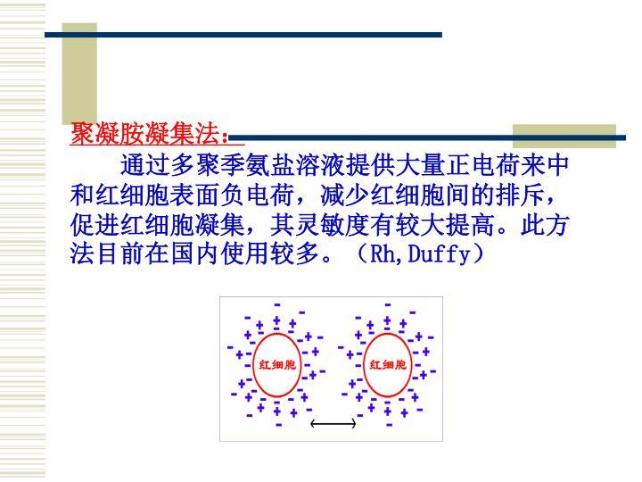 聚凝胺凝集法: