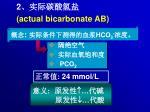 2 actual bicarbonate ab