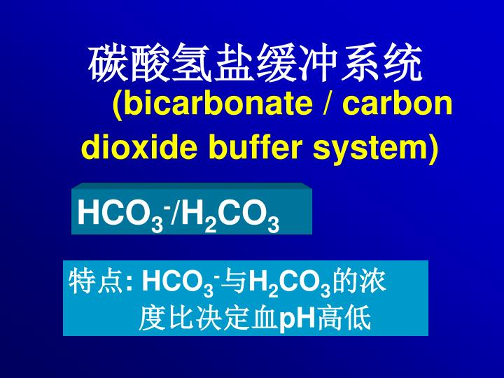 (bicarbonate / carbon