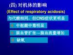 effect of respiratory acidosis