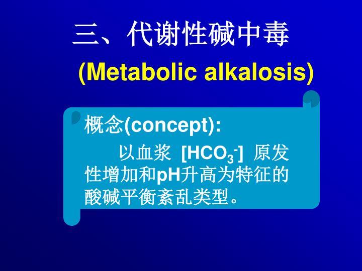 三、代谢性碱中毒