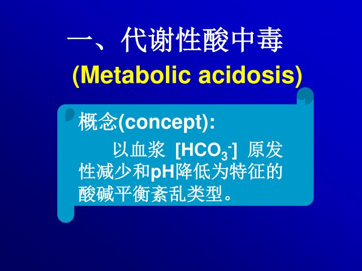 一、代谢性酸中毒