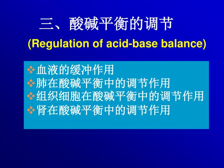 (Regulation of acid-base balance)