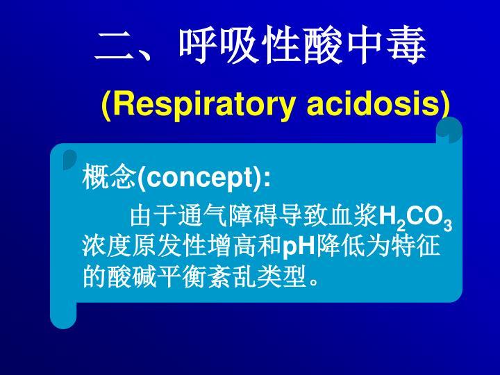 二、呼吸性酸中毒