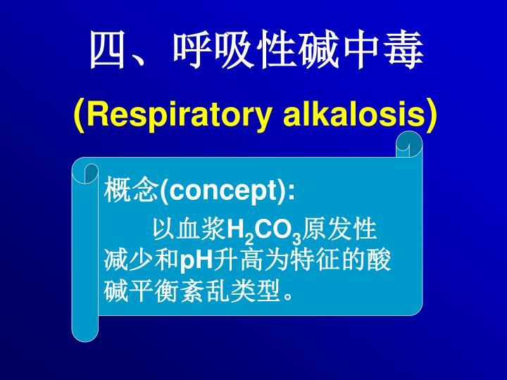 四、呼吸性碱中毒