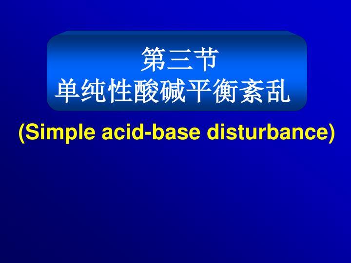 (Simple acid-base disturbance)