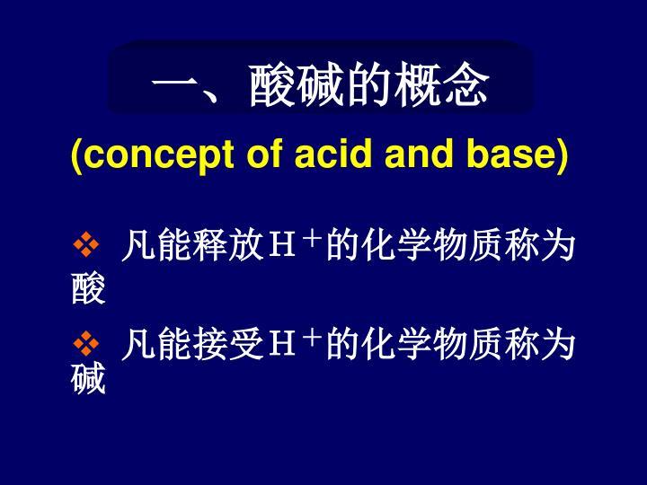 一、酸碱的概念