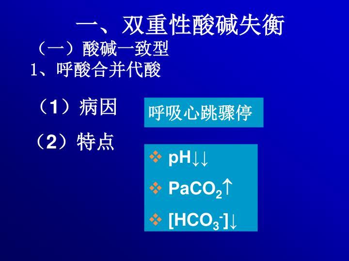 一、双重性酸碱失衡