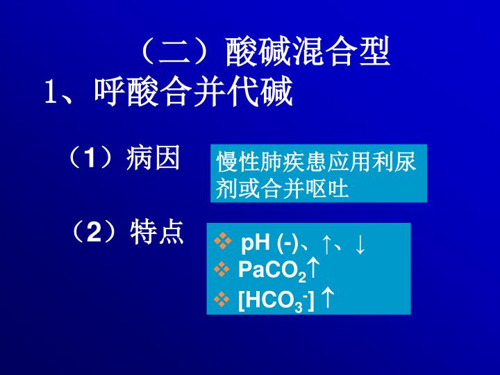 (二)酸碱混合型