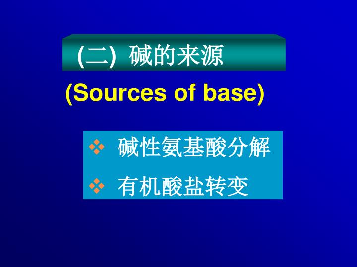 (Sources of base)