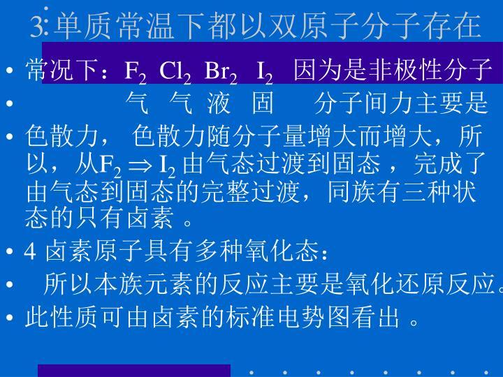 3 单质常温下都以双原子分子存在