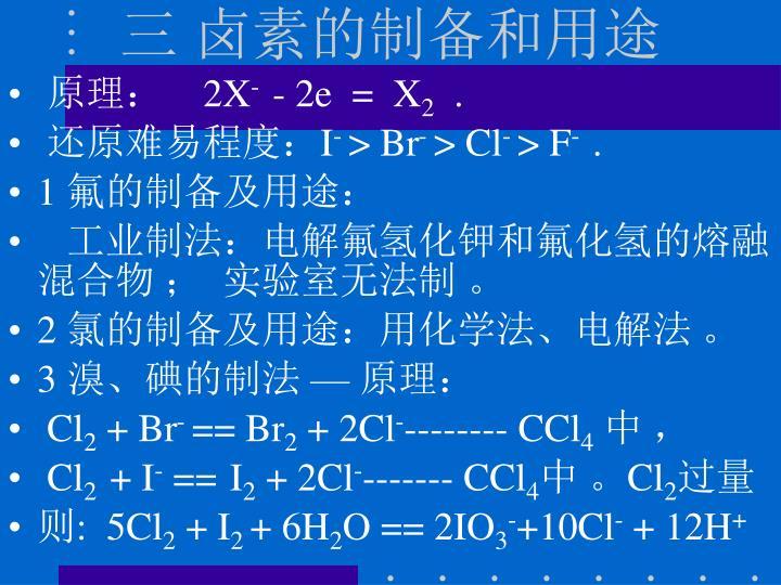 三 卤素的制备和用途