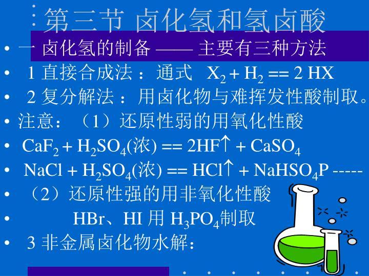 第三节 卤化氢和氢卤酸