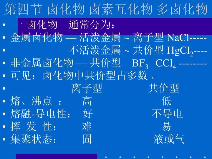 第四节 卤化物 卤素互化物 多卤化物
