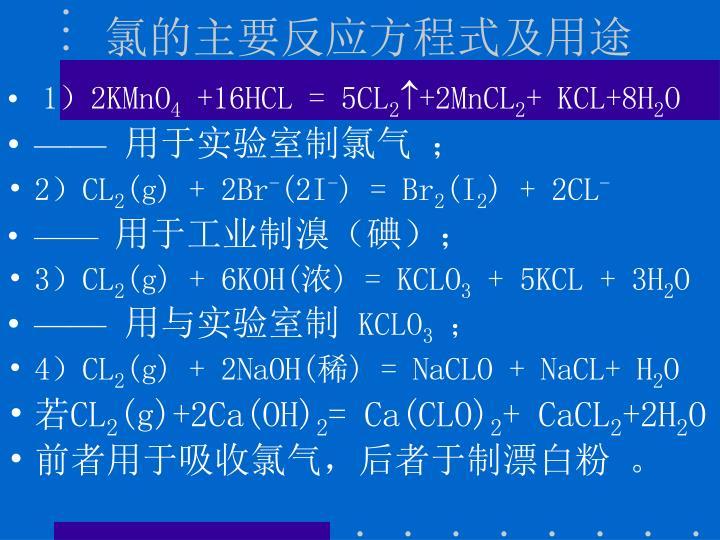 氯的主要反应方程式及用途