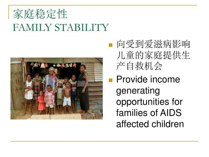 家庭稳定性