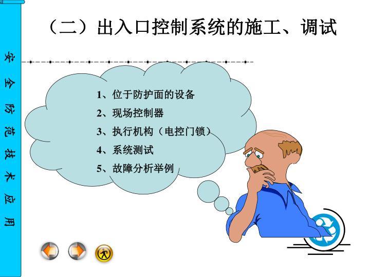 (二)出入口控制系统的施工、调试