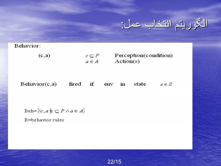 الگوريتم انتخاب عمل: