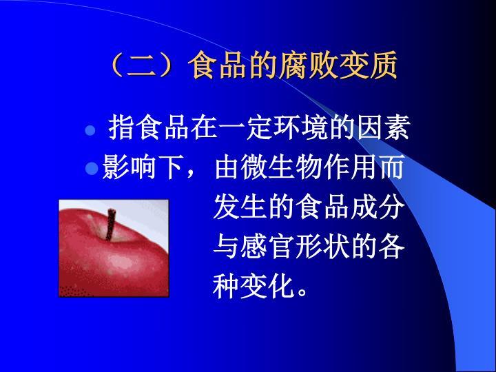(二)食品的腐败变质