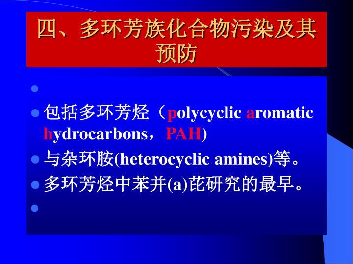 四、多环芳族化合物污染及其预防