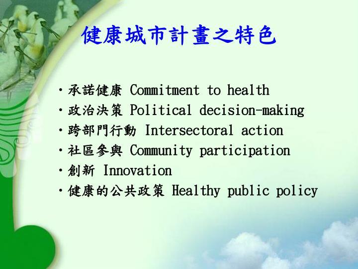 健康城市計畫之特色