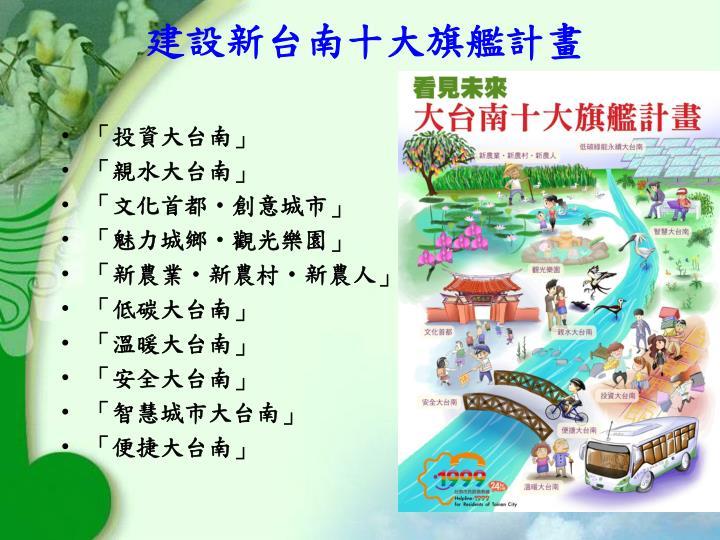 建設新台南十大旗艦計畫