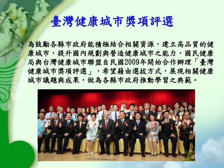 臺灣健康城市獎項評選