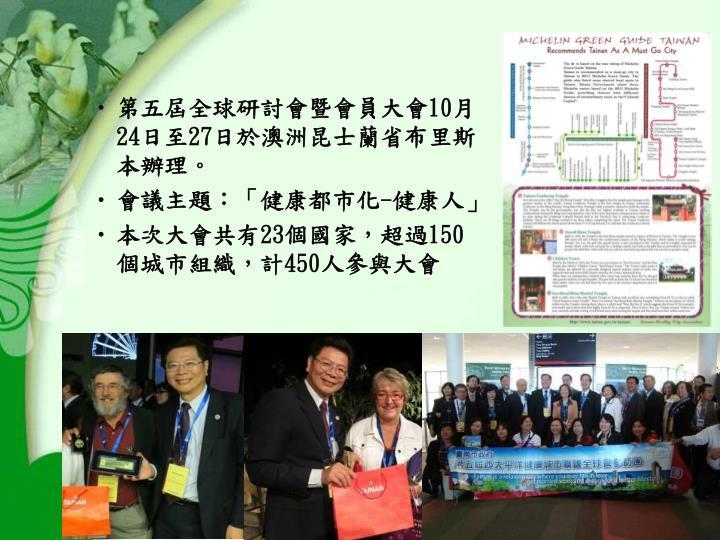 第五屆全球研討會暨會員大會